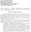 odluka_o_stupanju_u_strajk_26_01_2011_thumb