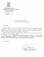 razgovori_sa_ministrom_20_01_2011_thumb