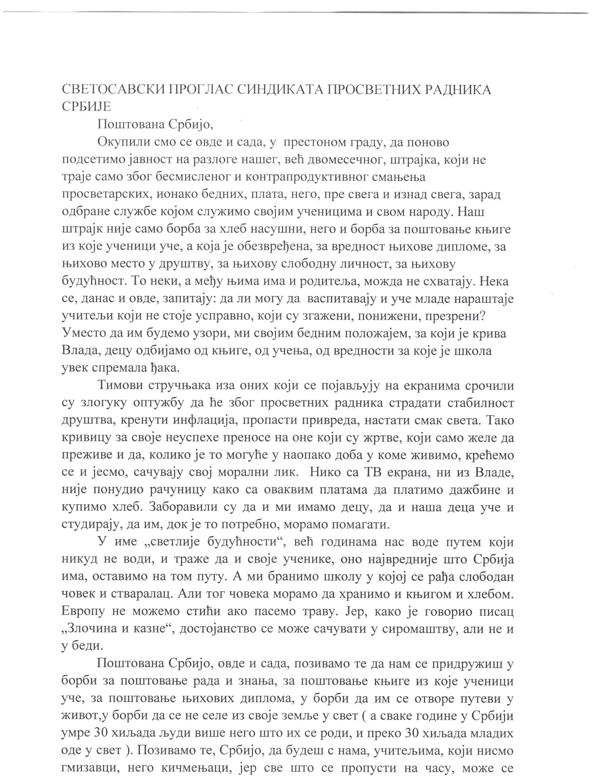 SVETOSAVSKI PROGLAS 1