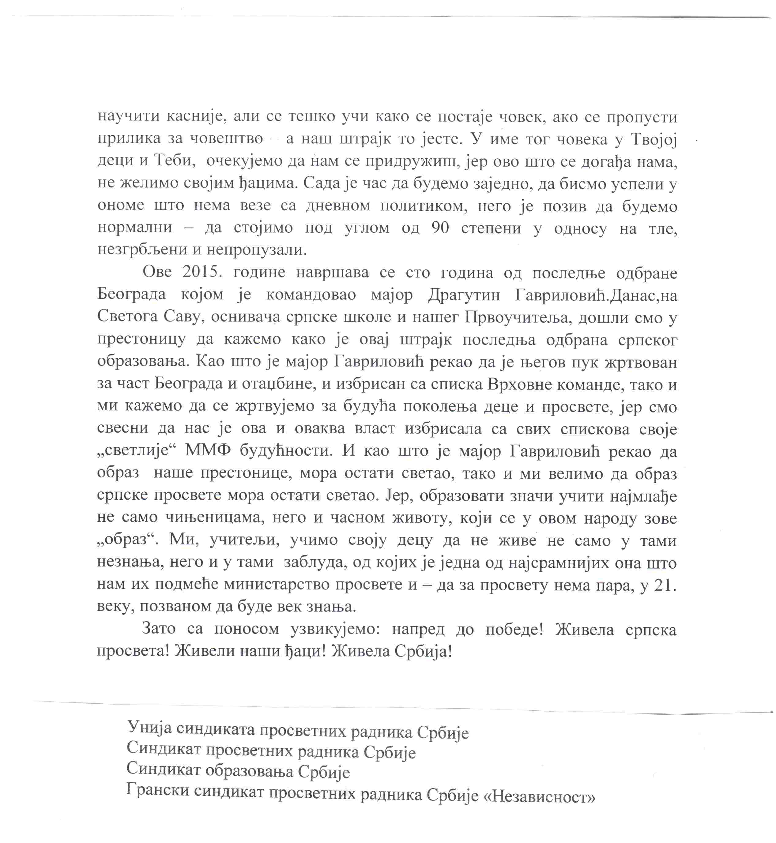 SVETOSAVSKI PROGLAS 3