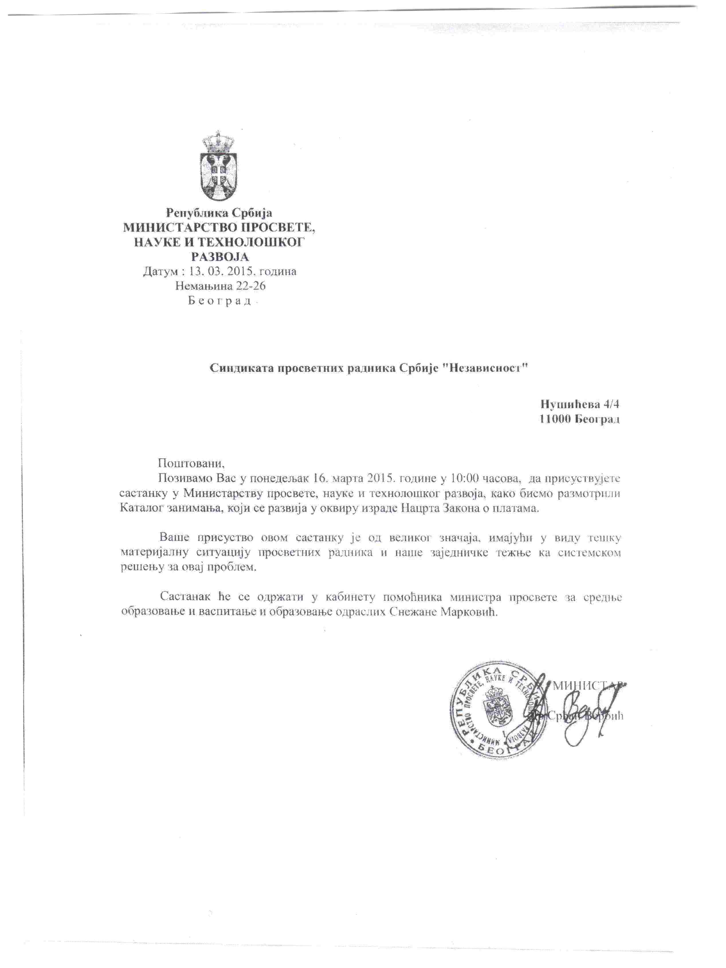 Poziv Ministra prosvete katalog zanimanja