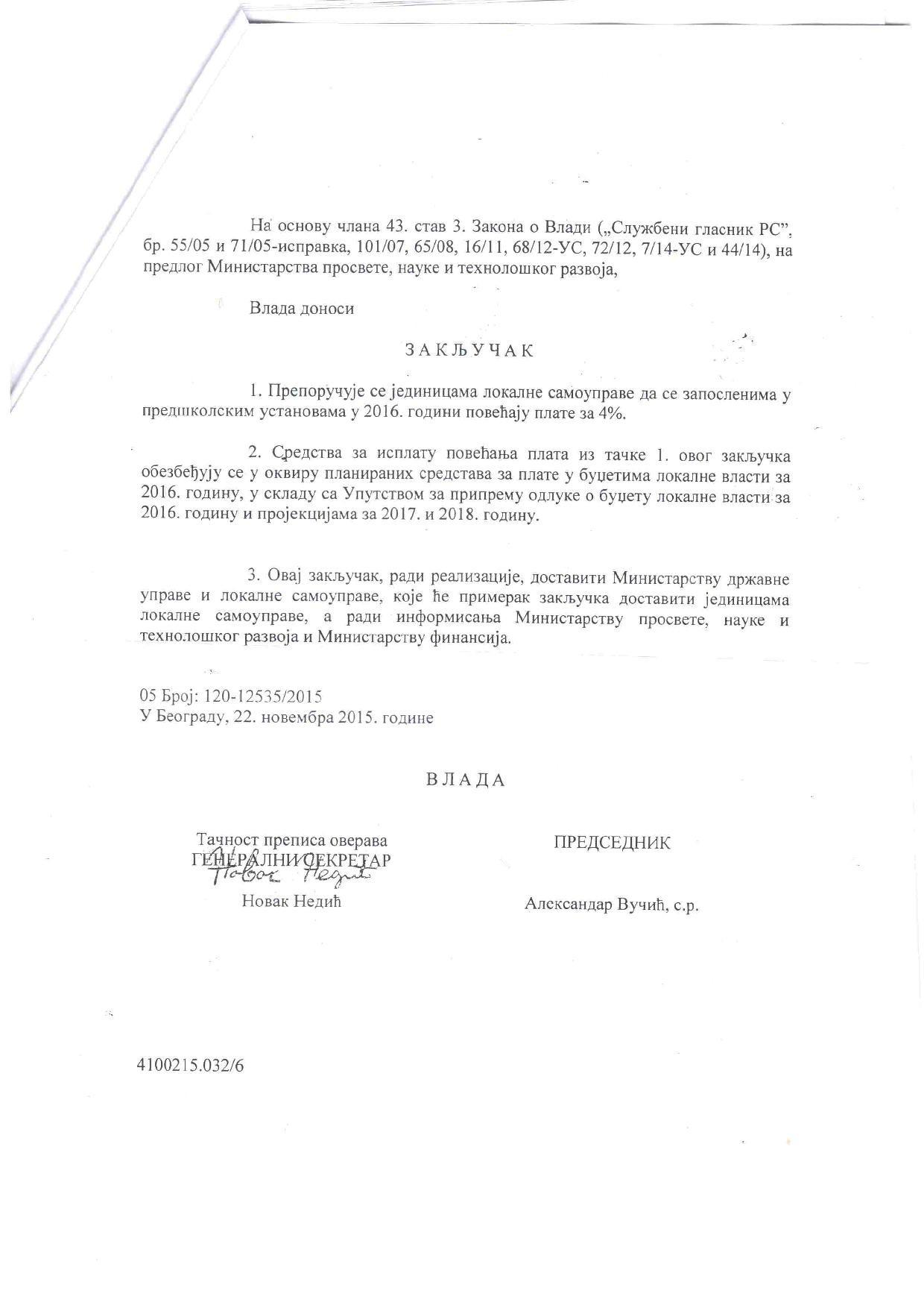 5. Dopis Ministra prosvete u vezi sa PU 22.12.2015-page-005