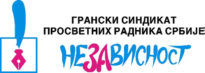 ГСПРС НЕЗАВИСНОСТ Logo